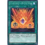 ハイ・スピード・リレベル   ノーマル   BOSH-JP058