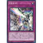 超量機神剣-マグナスレイヤー   ノーマル   SPWR-JP039