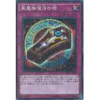 黒魔族復活の棺   スーパーレア   MP01-JP027