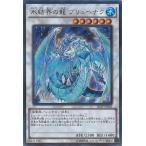 氷結界の龍 ブリューナク   ウルトラレア   20AP-JP062