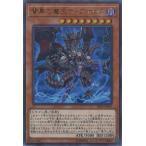 闇黒の魔王ディアボロス Ultra   SR06-JP001