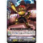 ドグー・メカニック RRR   V-EB06/008