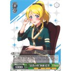 "GAME38JAPANで買える「""読書の秋絢瀬 絵里 C"" LL/W36-018」の画像です。価格は11円になります。"