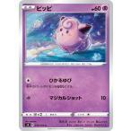 ピッピ C   (S2)039/096
