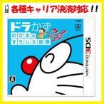 【即日出荷】3DS ドラかず のび太のすうじ大冒険  020265