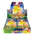 【即日出荷】ポケモンカードゲームソード&シールド 拡張パック 仰天のボルテッカー BOX 9050