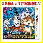 【取寄せ商品(当日〜)】 (封入特典付)3DS 妖怪ウォッチ3 スシ 020760