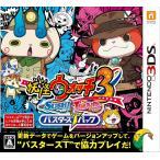 【発売日前日出荷】(封入特典付)3DS 妖怪ウォッチ3 スシ/テンプラ バスターズT(トレジャー)パック (12.15新作) 020821