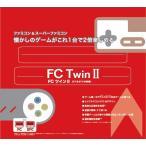 【即日出荷】  FC ツインII(エフシーツイン) (FC/SFC互換機) 150361 (ギフト対応不可)