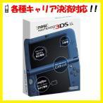 【送料無料!※一部地域除く・即日出荷】New ニンテンドー3DS LL メタリックブルー (New3DSLL本体) 140287