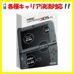 【送料無料!※一部地域除く・即日出荷】(注意 定価以上での販売となります) New ニンテンドー3DS LL メタリックブラック (New3DSLL本体) 140288