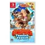 【即日出荷】Nintendo Switch ドンキーコング トロピカルフリーズ 050809