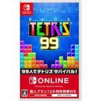 【即日出荷】Nintendo Switch TETRIS 99 テトリス (Nintendo Switch Online 個人プラン12か月利用券付き) 050393