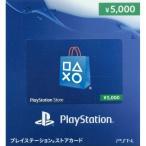 【即日出荷】(注意 定価以上での販売となります) プレイステーション ネットワークカード 5000 (PS3周辺機器)160