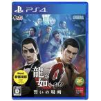 【即日出荷】PS4 龍が如く0 誓いの場所 新価格版 PS4版  090433