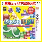 【即日出荷】 3DS ぷよぷよテトリス スペシャルプライス 3DS版   020683