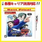 【即日出荷】 3DS BEST 逆転裁判123 成歩堂セレクション  020615