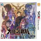 【即日出荷】(初回封入特典付)3DS 大逆転裁判2 -成歩堂龍ノ介の覺悟- 通常版  020855