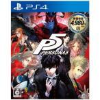 【即日出荷】PS4 ペルソナ5 新価格版 090368