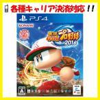 【即日出荷】 PS4 実況パワフルプロ野球2016 PS4版  パワプロ 090456