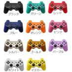 【PS3】互換コントローラー/全11色/ワイヤレス対応/DUALSHOCK3