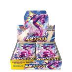 ポケモンカードゲーム ソード&シールド 拡張パック 反逆クラッシュ BOX [ポケモン] 2020年3月6日発売予定