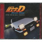 『CD』 頭文字D イニシャルD アーケードステージ オリジナル・トラックス