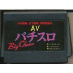 ファミコン AVパチスロ ビッグチャンス  (ソフトのみ)