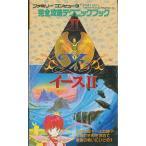 【ファミコン攻略本】 イース2 完全攻略テクニックブック