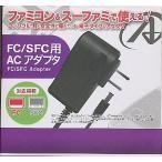 『新品』 ファミコン スーパーファミコン用互換ACアダプター ※メール便不可