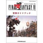 ショッピングファイナルファンタジー SFC攻略本 ファイナルファンタジー6 冒険ガイドブック スーパーファミコン