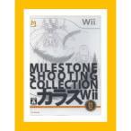 【新品】(税込価格) Wii マイルストーンシューティングコレクション カラスWii