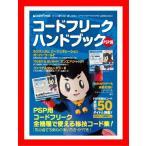 【新品】(税込価格)  コードフリークハンドブックPSP用 (公式ハンドブック)