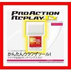 【新品】プロアクションリプレイEZ  (DS/DS Lite専用) 新品未使用品ですが外パッケージに少し傷み汚れ等がある場合がございます。