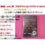 【新品】(税込価格) PS2用 プロアクションリプレイMAX PROACTIONREPLAY MAX 付属ドングルメモリーセーブデータ・コード保存可能