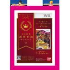 【新品】(税込価格) Wii ワンピースアンリミテッドクルーズエピソード2目覚める勇者みんなのおすすめセレクション版