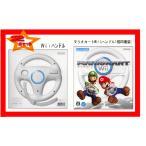 【新品】(税込価格)2点セット Wii マリオカートWii(Wiiハンドル同梱版)+Wiiハンドル ※ハンドル数は合計2個になります