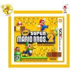 【新品】(税込価格) 3DS ニュースーパーマリオブラザーズ2  (NEW SUPER MARIO BORS.2)