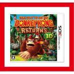 【新品】(税込価格)3DS ドンキーコング リターンズ3D◆取り寄せ商品◆当店からの発送は2〜3営業日後