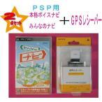 【新品】2点セットPSP用みんなのナビソフト+ソニー製GPSレシーバー PSP1000番〜3000番対応★新品未使用品ですが、外装に傷みや汚れ等が有る場合有