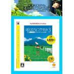 【新品】(税込価格) PS3 ぼくのなつやすみ3 -北国篇-  小さなボクの大草原 ベスト版