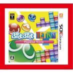 【新品】(税込価格)3DSぷよぷよテトリス◆取り寄せ商品◆取り寄せとなるため、当店からの発送は2〜3営業日後