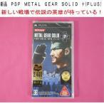 【新品】(税込価格) PSP メタルギアソリッドポータブルOPSプラス (METAL GEAR SOLID PORTABLE OPS PLUS)