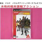 【新品】(税込価格) PSP メタルギアソリッド ポータブル・オプス METAL GEAR SOLID PORTABLE OPS 殿堂コレクション版