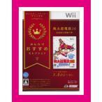 【新品】(税込価格) Wii 桃太郎電鉄16北海道大移動の巻みんなのおすすめセレクション版