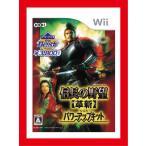 【新品】(税込価格) Wii 信長の野望革新withパワーアップキット コーエーテクモthe Best版