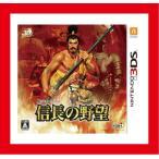 【新品】(税込価格) 3DS 信長の野望