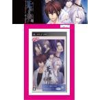 【新品】(税込価格) PSP 蒼黒の楔 緋色の欠片3 ポータブル オトメイトコレクション版