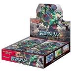 ポケモンカードゲームサン&ムーン 拡張パック 裂空のカリスマ [BOX]