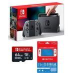 お買い得品【当社限定品】おまけ付★新品 Nintendo Switch Joy-Con Joy-Con (L)グレー +マイクロSDカード 64GB for Nintendo Switch セット